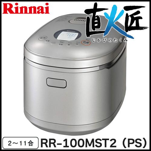 【ガス炊飯器】 リンナイ ガス炊飯器 直火匠 RR-100MST2(PS) 2~11合炊き パールシルバー [直火の匠]