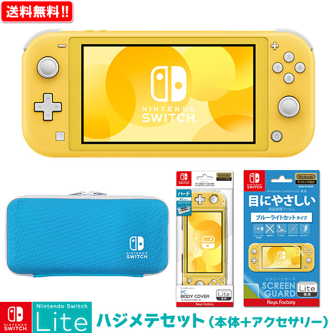 【任天堂】 Nintendo Switch Lite ハジメテセット ニンテンドースイッチ ライト 本体 NSL NSW オリジナルセット プレゼント セット ボーナス 福袋 送料無料(北海道・沖縄除く)