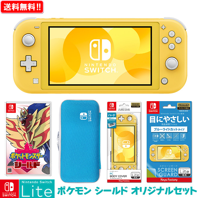 【任天堂】 Nintendo Switch Lite ポケットモンスター シールド オリジナルセット ニンテンドースイッチ ライト 本体 NSL NSW プレゼント セット ボーナス 福袋 送料無料(北海道・沖縄除く)