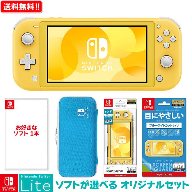 【任天堂】 Nintendo Switch Lite ソフトが選べるオリジナルセット ニンテンドースイッチ ライト 本体 NSL NSW 選べるセット プレゼント セット ボーナス 福袋 送料無料(北海道・沖縄除く)