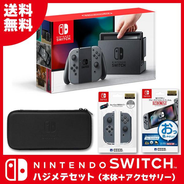 ニンテンドースイッチ 本体 Nintendo Switch ハジメテセット [ニンテンドー スイッチ 本体 NSW][HAC-S-KAAAA][HAC-S-KABAA][オリジナルセット]