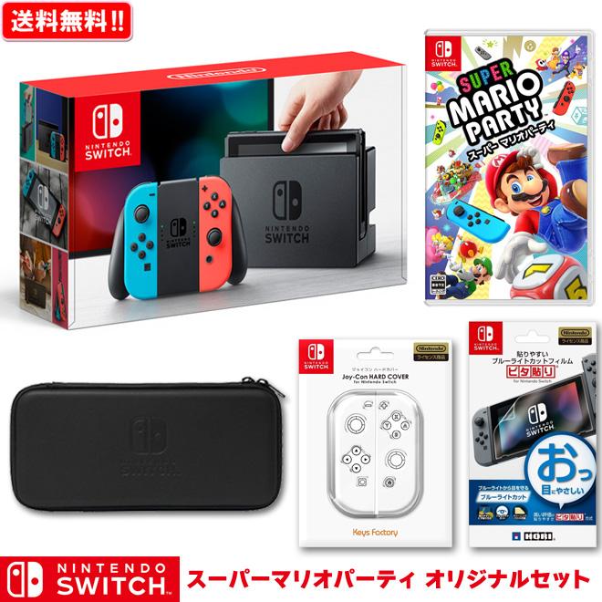 ニンテンドースイッチ 本体 スーパー マリオパーティ オリジナルセット Nintendo Switch 本体 NSW ポケモン