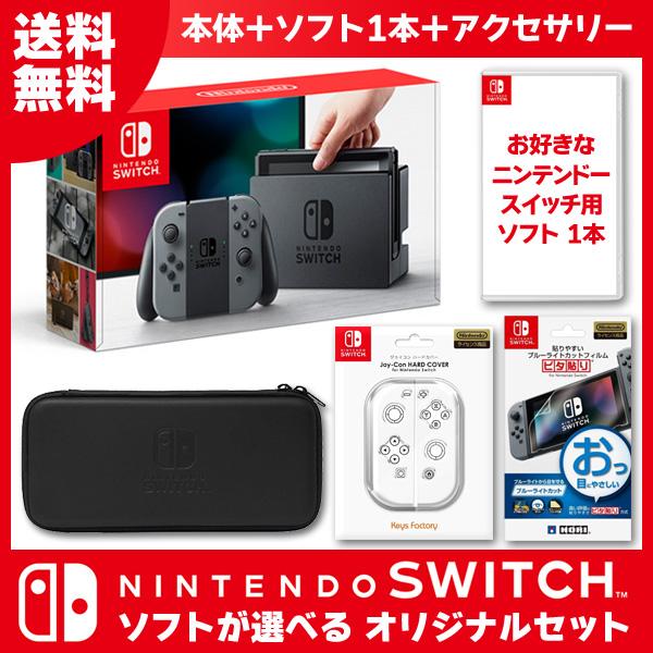 ニンテンドー スイッチ 本体 Nintendo Switch ソフトが選べるオリジナルセット(HAC-S-KAAAA) オリジナルセット スプラトゥーン2 マインクラフト Nintendo Labo 新品 NSW