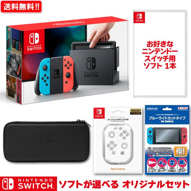 ニンテンドー スイッチ 本体 Nintendo Switch ソフトが選べるオリジナルセット(HAC-S-KAAAA) オリジナルセット 新品 NSW プレゼント セット 卒業 入学 合格祝い 福袋 カードケースプレゼント