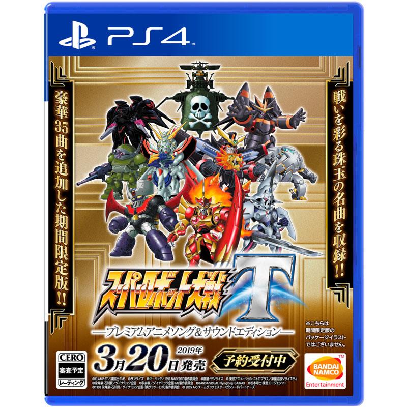スーパーロボット大戦T プレミアムアニメソング 3月20日発売予定 PS4&サウンドエディション PS4 (PLJS-36092) 3月20日発売予定 予約 (PLJS-36092), 泗水町:13d8dcfb --- jpworks.be