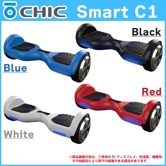 チックスマート C1 CHIC SMART C1 [立ち乗り電動二輪車][送料無料][ブラック/ブルー/レッド/ホワイト][ハンズフリー/バランススクーター][※ラッピング不可]