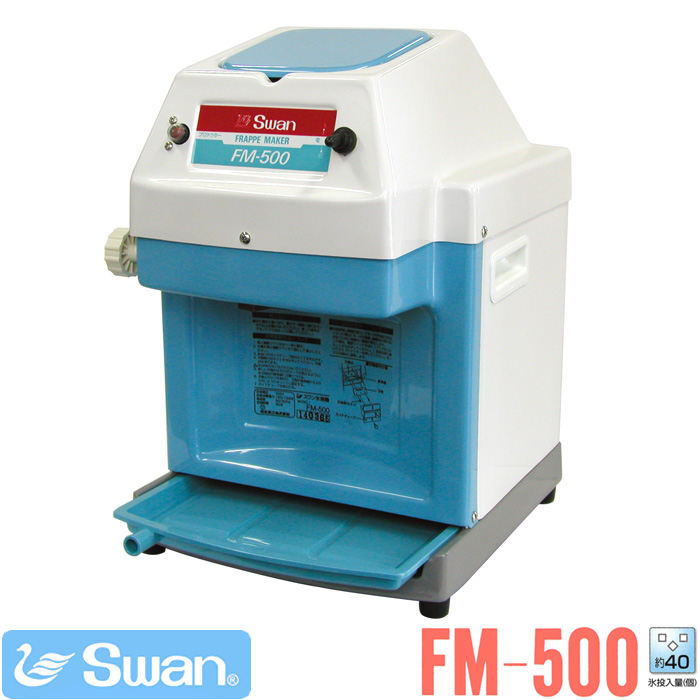 【かき氷機】 SWAN(スワン)バラ氷専用氷削機 FM-500 [業務用かき氷機 お祭り 縁日]