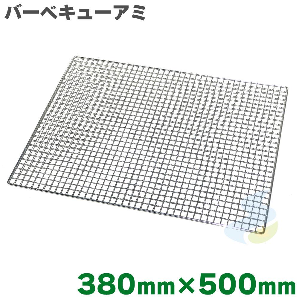 焼き網 バーベキュー網 クロームメッキ 中 380mm×500mm (吉田隆) バーベキュー・アウトドア SMART LEISURE