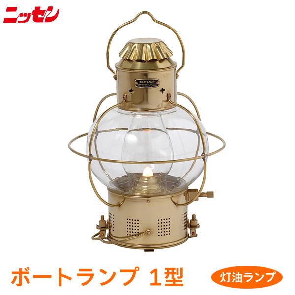 【ランプ・ランタン】 ニッセン・マリンランプ ボートランプ(1型) 真鍮板製 灯油ランプ [日本船燈][オイルランプ]
