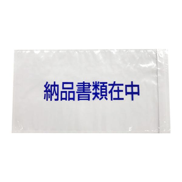 パピルスカンパニー デリバリーパック 長3封筒サイズ用 完全密封タイプ(納品書類在中) 100枚×20束(2,000枚)/箱 PA-933PN