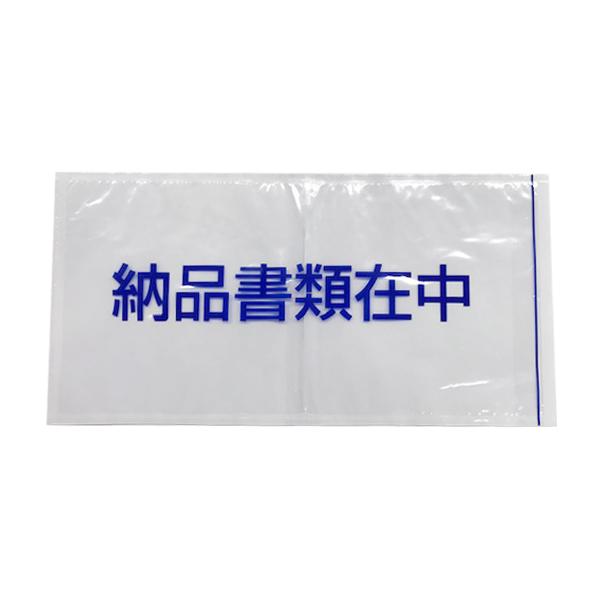 パピルスカンパニー デリバリーパック 長4封筒サイズ用 ポケットタイプ (納品書類在中) 100枚×20束(2,000枚)/箱 PA-921PN