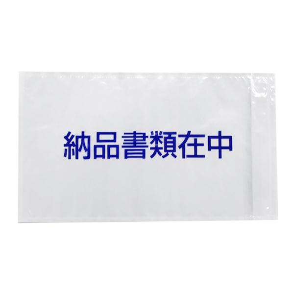 パピルスカンパニー デリバリーパック 長3封筒サイズ用 完全密封タイプ(納品書類在中) 100枚×20束(2,000枚)/箱 PA-932PN