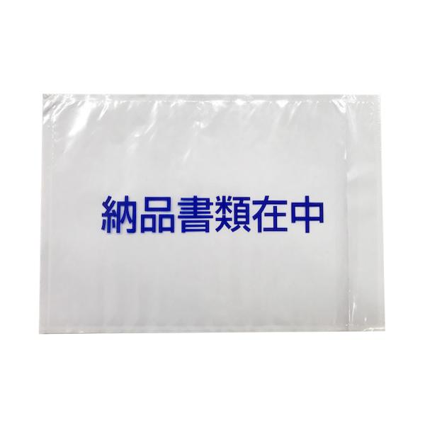 パピルスカンパニー デリバリーパック A5サイズ用 完全密封タイプ(納品書類在中) 100枚×10束(1,000枚)/箱 PA-935PN