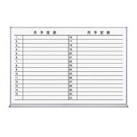 コクヨ (FB-23MWNC) ホワイトボード(月行事ヨコ書) W898×D66×H610mm☆