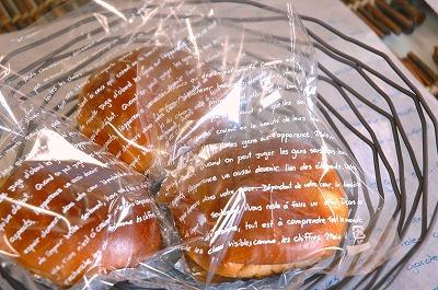 【パン 袋 PP】PPパン個袋 MS フランセ (1セット100枚入)
