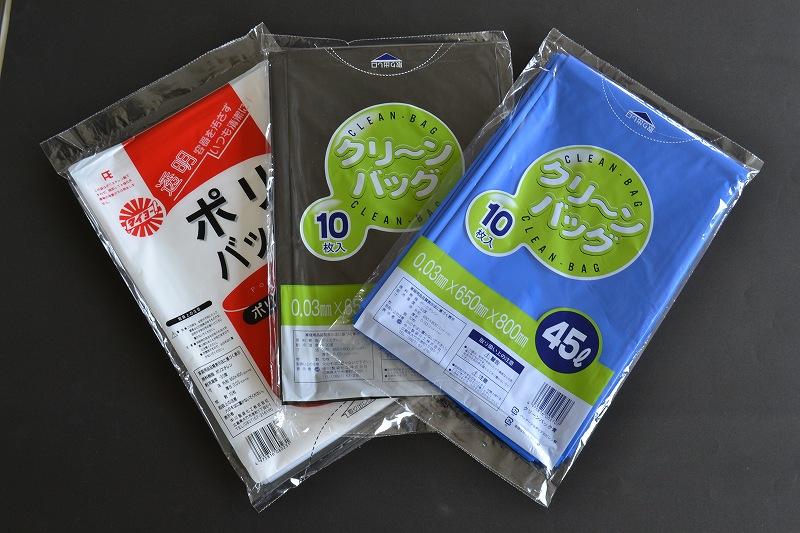 ゴミ袋 クリーンバック ブランド品 1セット10枚入 45L 豊富な品