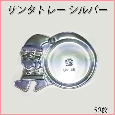 サンタトレー シルバー(500枚/ケース)