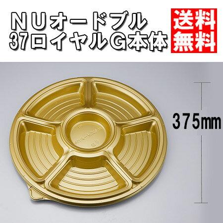 NUオードブル37ロイヤルG本体 120枚/ケース