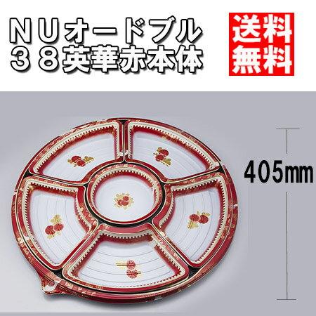 NUオードブル38英華赤本体 120枚/ケース