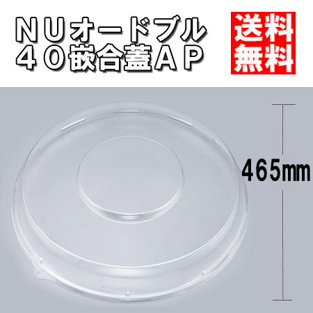 NUオードブル40嵌合蓋AP 80枚/ケース