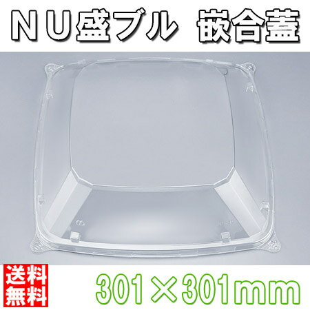 NU盛ブル30-30嵌合蓋AP 200枚/ケース
