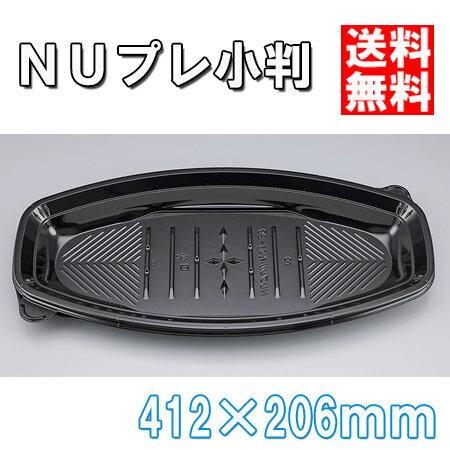 NUプレ小判41-20黒本体 150枚/ケース