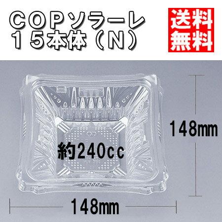 COPソラーレ15本体(N) 900個/ケース