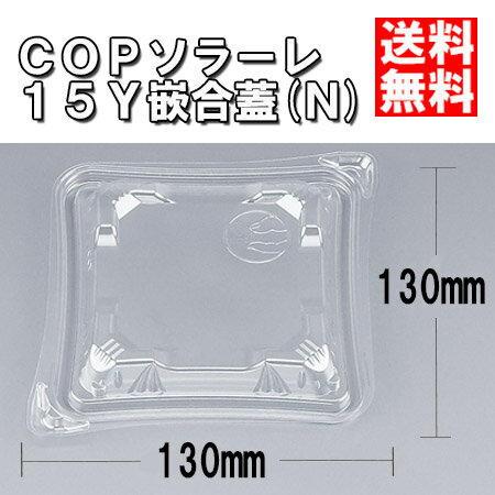 COPソラーレ15Y嵌合蓋(N) 900個/ケース
