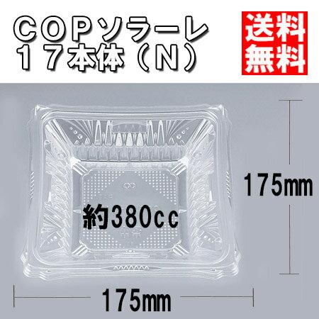 COPソラーレ17本体(N) 600個/ケース