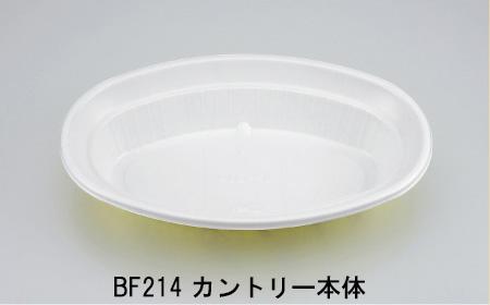 【シーピー化成】BF-214 カントリー本体 (1200枚/ケース) 送料無料  使い捨て容器 お弁当 ランチ デリ テイクアウト 持ち帰り容器