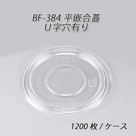 【シーピー化成】BF-384用 平嵌合蓋U字穴有り (1200枚/ケース) 送料無料  使い捨て容器 お弁当 ランチ デリ テイクアウト 持ち帰り容器