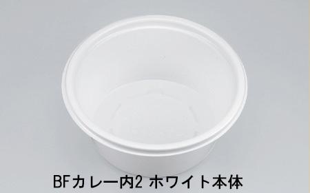 【シーピー化成】BFカレー内2 ホワイト本体 (1600/ケース) 送料無料  使い捨て容器 お弁当 ランチ デリ テイクアウト 持ち帰り容器