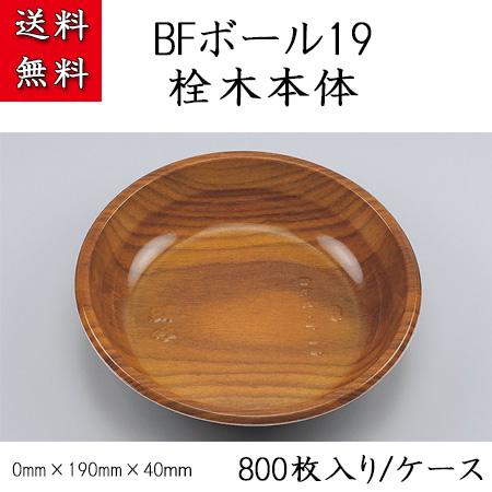【シーピー化成】 BFボール19 栓木本体 (800枚/ケース)【送料無料】