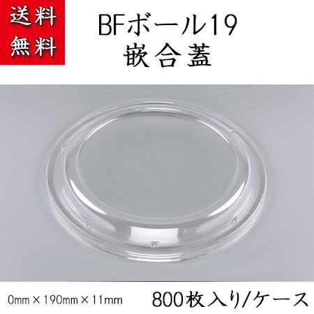 【シーピー化成】 BFボール19 嵌合蓋 (800枚/ケース)【送料無料】
