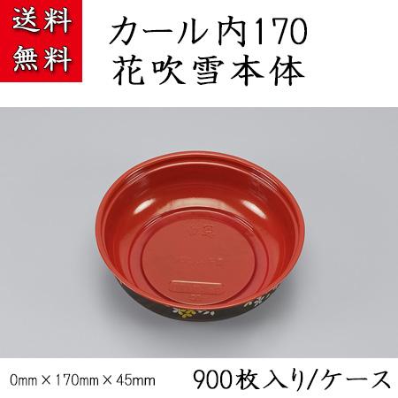 【シーピー化成】カール内170 花吹雪本体 (900枚/ケース)【送料無料】