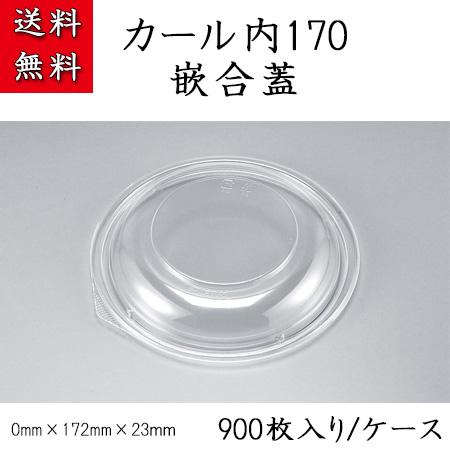 【シーピー化成】カール内170 嵌合蓋 (900枚/ケース)【送料無料】