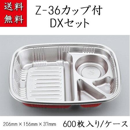 【シーピー化成】 Z-36カップ付DXセット (600枚/ケース)【送料無料】