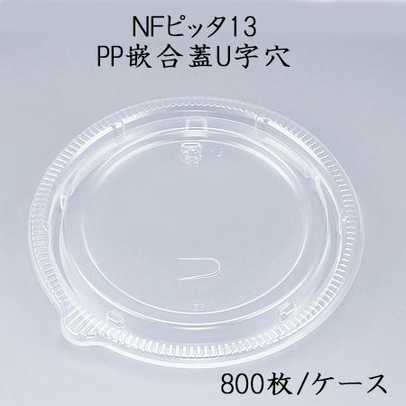 NFピッタ13 PP内嵌合蓋U字穴 (800枚/ケース)
