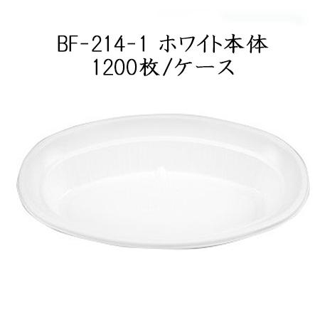 【シーピー化成】BF-214-1 ホワイト本体 (1200枚/ケース) 送料無料  使い捨て容器 お弁当 ランチ デリ テイクアウト 持ち帰り容器