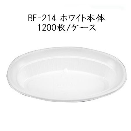 【シーピー化成】 BF-214 ホワイト本体 (1200枚/ケース)【使い捨て お弁当 カレー容器 ランチ デリ テイクアウト 持ち帰り容器 送料無料】