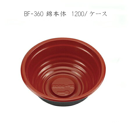 【シーピー化成】 BF-360 錦本体 丸丼特小 (1200枚/ケース)どんぶり 丼 器 使い捨て容器 テイクアウト 持ち帰り うどん 天丼 試食