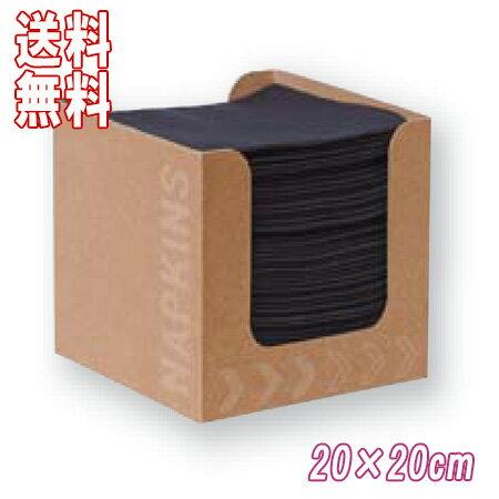 ★送料無料★ケース DUNI 174499 デュニソフトナプキン20×20cm (ディスペンサー) ブラック (50枚×24箱)Duni ワンランク上のホームパーティー 布のような 紙製 おしゃれ シンプル デザイン