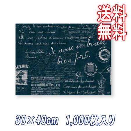★送料無料★ケース DUNI 171258 ペーパープレースマット 30×40cm ビストロ