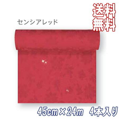 ★送料無料★ケース DUNI 167406 ブリッジランナー エレガンス 45cm×24m レッド