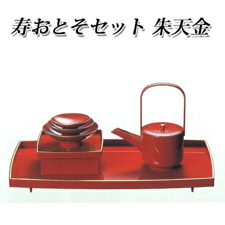【メーカー直送】寿おとそセット 朱天金 化粧箱付き