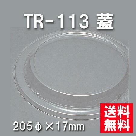 ★送料無料★TR-113 蓋(600枚/ケース) 使い捨て容器