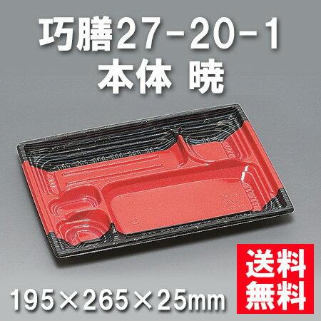 ★送料無料★巧膳27-20-1 本体 暁(600枚/ケース) 使い捨て容器