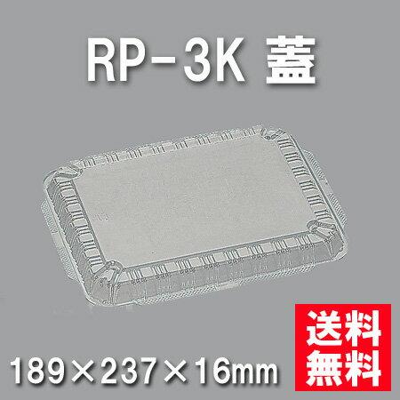 ★送料無料★RP-3K 蓋(600枚/ケース) 使い捨て容器