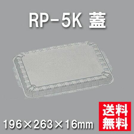 ★送料無料★RP-5K 蓋(600枚/ケース) 使い捨て容器