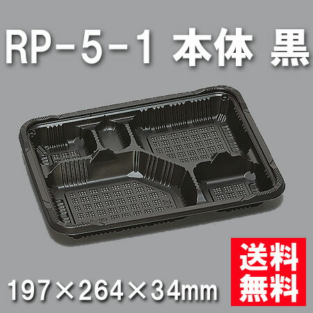 ★送料無料★RP-5-1 本体 黒(600枚/ケース) 使い捨て容器